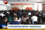 中共赤峰市委宣传部机关委员会第一次党员代表大会召开