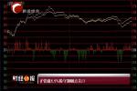 10月14日沪指涨1.1%险守3000点关口