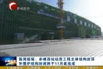 新闻链接:赤峰西站站房工程主体结构封顶 外围护结构封闭将于11月底完成