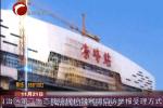 赤峰高铁站已挂牌  通车再近一步