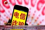 元宝山警方成功阻止一起电信诈骗案