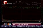 11月4日A股三大股指集体收涨