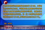 赤峰中小学寒假放假及开学时间公布