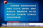 《生态环保督察在赤峰》 自治区第二生态环境保护督察组向我市交办第六批群众信访举报投诉案件