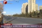 司机朋友请注意!赤峰这条路开始重新划线了!