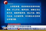 《生态环保督察在赤峰》 自治区第二生态环境保护督察组向我市交办第五批群众信访举报投诉案件