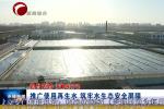 《边督边改 赤峰在行动》 推广使用再生水 筑牢水生态安全屏障