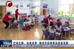 巴林左旗:幼有所育 推进学前教育高质量发展