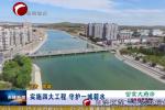 《生态环保督察在赤峰》 实施四大工程 守护一城碧水
