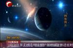 """天文奇观""""四星连珠"""" 29日晚将上演"""