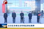 自治区赤峰生态环境监测站揭牌