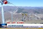 """《相约""""十四冬"""" 魅力内蒙古》 美林谷滑雪场索道工程全部完工"""