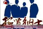 赤峰监狱委托赤峰利群人力资源公司招聘工作人员4人