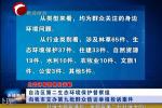 《生态环保督察在赤峰》 自治区第二生态环境保护督察组向我市交办第九批群众信访举报投诉案件