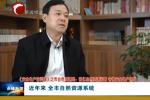 系列访谈《安全生产访谈录》之十四: 赤峰市自然资源局:强化自然资源监管 守住安全生产底线