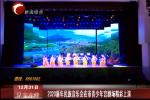 2020新年民族音乐会在市青少年宫剧场精彩上演