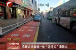 """赤峰这里新增一处""""港湾式""""乘降点"""