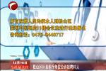 松山区区直医疗单位公开招聘87人