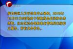 红山区社会保险事业管理局12月31日9时起停办业务