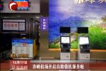 赤峰机场开启自助值机服务啦
