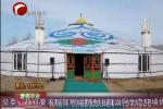 耗时近3年 巴林右旗牧民夫妇建成452平方米大蒙古包