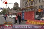 赤峰新建公交站亭被贴广告 市民怒斥:素质真低!