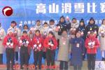 """《相约""""十四冬"""" 魅力内蒙古》""""十四冬""""赤峰赛区高山滑雪团体赛开赛"""