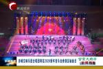 赤峰交响乐团合唱团将在2020新年音乐会参演压轴曲目