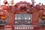 赤峰南站将加开列车
