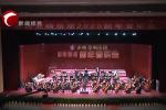赤峰交响乐团2020新年音乐会30日晚奏响