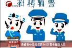 赤峰市公安局招聘240名警务辅助人员