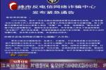 """""""假警察""""骗局来了 赤峰市民要小心"""
