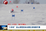 """《相约""""十四冬"""" 魅力内蒙古》 """"十四冬""""高山滑雪美林谷赛区资格赛开赛"""