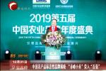 """中国农产品标志性品牌揭晓 """"赤峰小米""""荣入""""百强"""""""