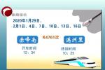 赤峰南——满洲里间将加开临客