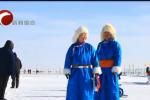 第三届辽上京冰雪文化旅游节将于明年1月3日开幕