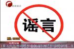 宁城县一自媒体发布不实信息 被网信办约谈