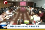 《赤峰市志(1991-2014)》评审会议召开