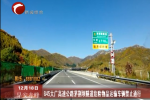 G45大广高速公路茅荆坝隧道危险物品运输车辆禁令通行