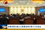 赤峰市第七届人大常委会举行第十六次会议