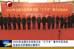 """2020年全国文化科技卫生""""三下乡""""集中示范活动启动仪式在喀喇沁旗举行"""