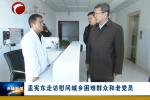 孟宪东走访慰问城乡困难群众和老党员