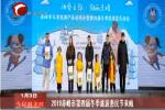2019赤峰市第四届冬季旅游惠民节来啦!