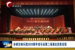 赤峰交响乐团2020新年音乐会第二场演出完美呈现