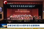 赤峰交响乐团2020新年音乐会激情奏响