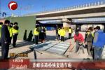 赤峰铁路桥恢复通车啦