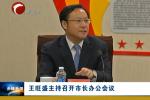 王旺盛主持召开市长办公会议