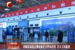 赤峰机场春运期间加密至呼和浩特、北京方向航班!