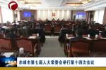 赤峰市第七届人大常委会举行第十四次会议