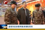 孟宪东走访慰问驻赤部队官兵